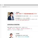 【8/30福岡開催】IBJ開業検討者向けセミナーで講師をします