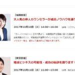 【10/10福岡開催】再び!IBJ開業検討者向けセミナーで講師をします