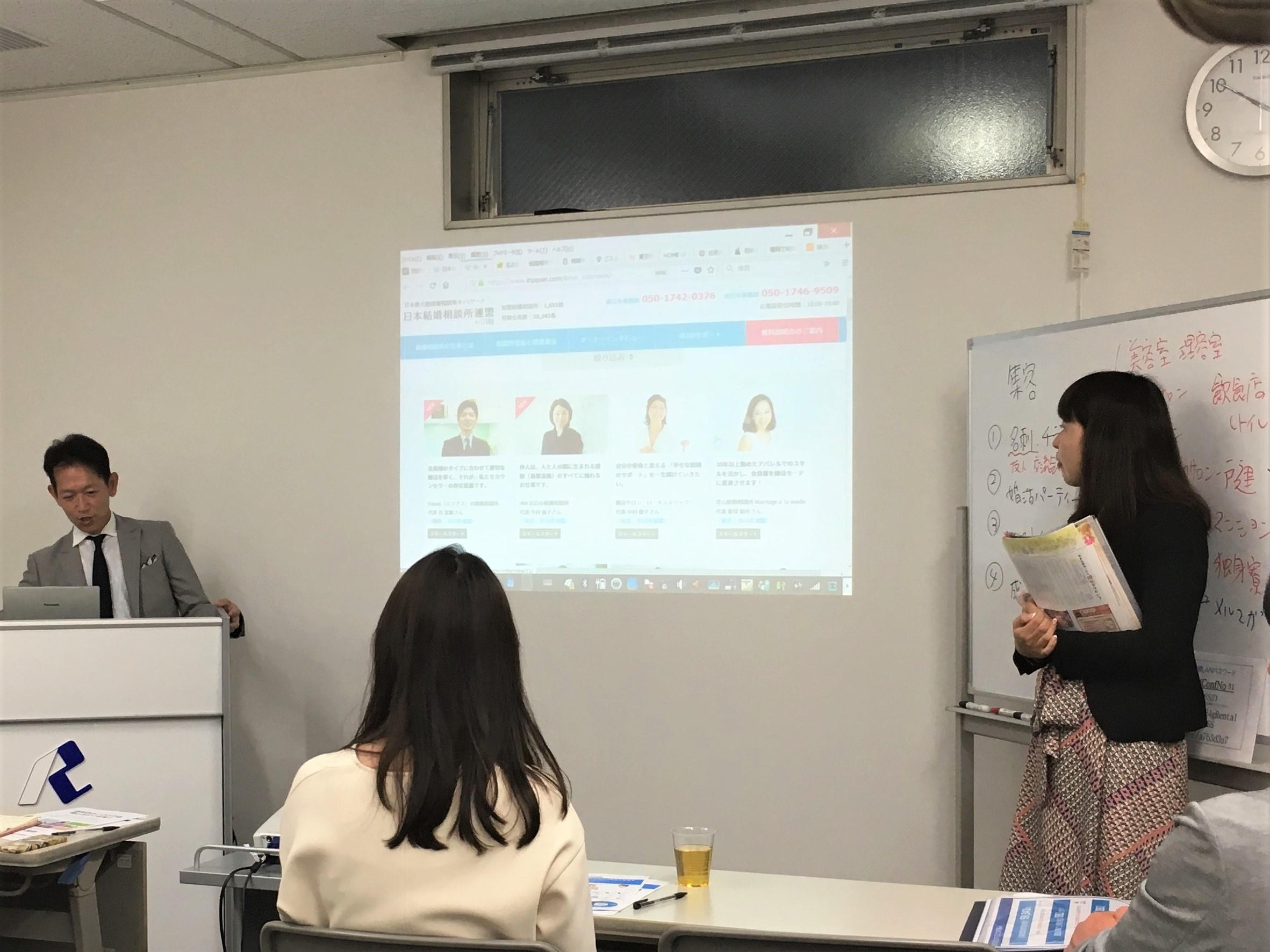 結婚相談所開業希望者の方へ☆2018年4月27日(金)IBJ開業検討者向けセミナー